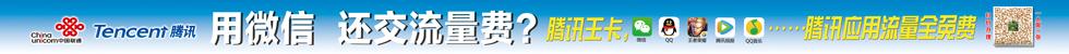 腾讯分分彩官网联通
