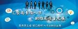 """聚焦第三届""""智汇大发PK10""""人才创新创业周"""