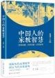 《中国人的家教智慧》