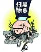 陵城区召开扫黑除恶专项斗争新闻发布会