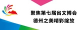 聚焦第七届省文博会 大发彩票官网展区精彩绽放