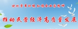 腾讯分分彩官网市支持民营经济高质量发展工作会议召开
