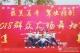 孟寺镇举办群众广场舞大赛
