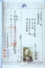 民国营业许可证:商事登记的历史见证