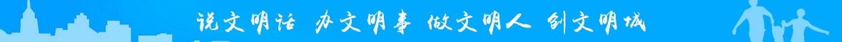 讲文明树新风公益广告