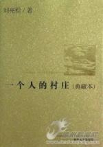 隐喻的魅力——读刘亮程的散文《走着走着就剩下我一个人》