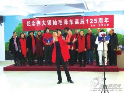 纪念毛泽东诞辰125周年联谊会活动举行