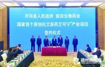 国家首个原创抗艾新药产业基地在齐河落地启动