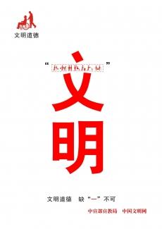 """【公益广告】文明道德 缺""""一""""不可"""