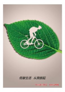 【公益广告】低碳生活 从我做起