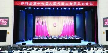 齐河县第十七届人大第三次会议召开