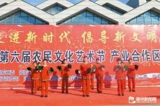 第六届农民文化艺术节产业合作区专场举办