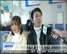 2019年1月28日直播betway官网