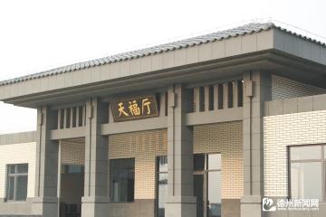 陵城区殡仪馆投入使用