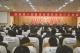 夏津县政协十届三次会议召开