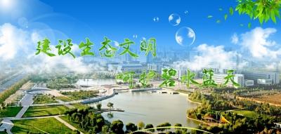 建设生态文明 呵护碧水蓝天
