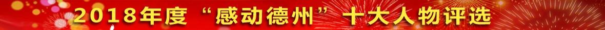 2018年度感动大发彩票官网十大人物评选