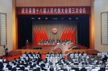 庆云县十八届人大三次会议胜利召开