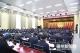 中共平原县委十四届四次全体会议召开