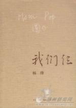 一世倾城一世传奇——读杨绛《我们仨》有感
