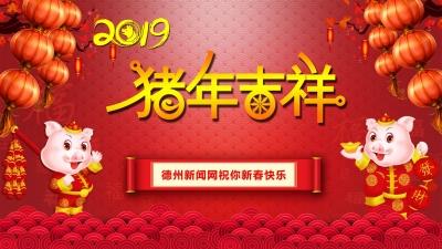 2019年春节专题