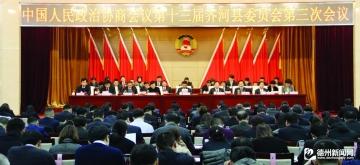 齐河县政协第十三届三次会议召开
