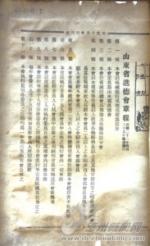 """《進德月刊》創刊號見證韓復榘""""進德會""""的歷史"""