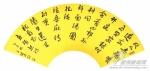 清秀俊逸 仪态万千——张子健书法作品欣赏