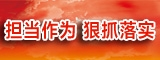 """大发快三彩票官方—市""""担当作为、狠抓落实""""工作动员大会召开"""