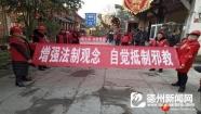 """成都市开展""""迎新春防邪教进万家""""宣传活动"""