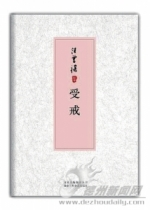 飘荡在三楼的芦花——从《受戒》谈汪曾祺小说的文化意蕴