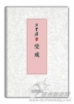 飘荡在三楼的芦花——从《受戒》谈汪曾祺小说的文化意蕴