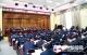 """平原县""""担当作为、狠抓落实""""暨经济工作会议召开"""