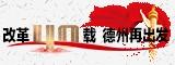 壮阔东方潮奋进新时代——庆祝改革开放40周年