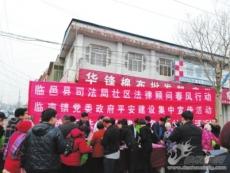 临南镇开展平安建设集中宣传活动