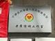 宁津县时集镇人民调解委员会 老崔信调工作室挂牌成立