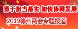 2019年大发彩票官网两会