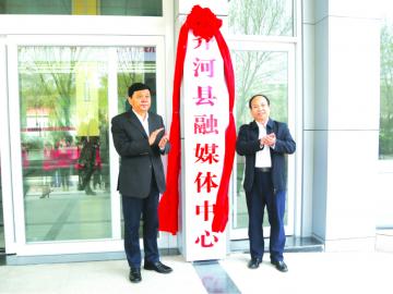 齐河县融媒体中心揭牌成立