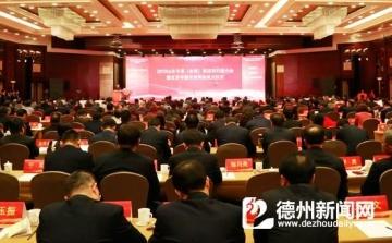 2019山东平原(北京)双招双引推介会暨北京平原企业商会成立仪式举行