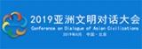2019亚洲文明对话大会
