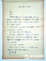 《大刀记》手稿:见证郭澄清创作历程