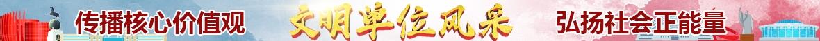 文明单位风采,极速大发PK10—5分快乐8平台市文明单位创建