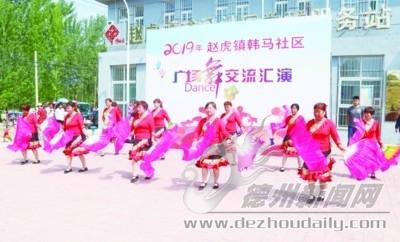 举办广场舞比赛