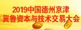 2019中国大发彩票官网京津冀鲁资本与技术交易大会