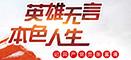 英雄无言 本色人生 ——纪共产党员张富清