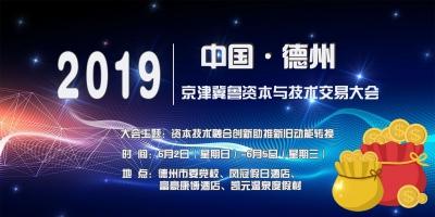2019中国德州京津冀鲁资本与技术交易大会