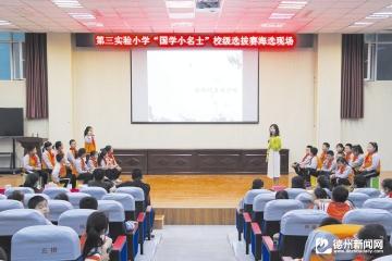 """陵城区第三实验小学举行""""国学小名士""""校级海选"""
