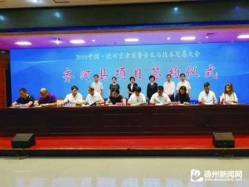 2019中国·德州京津冀鲁资本与技术交易大会在德州举行
