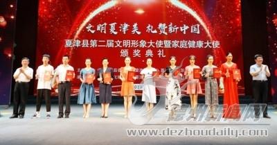夏津县文明形象大使暨家庭健康大使颁奖典礼举行