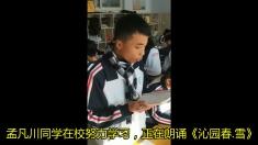 """betway官网市四季度""""新时代好少年"""":孟凡川"""